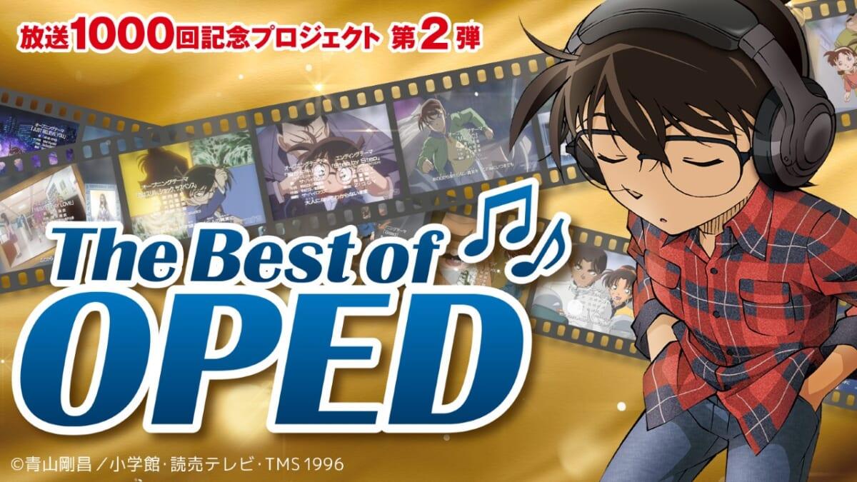 「名探偵コナン」の放送1000回記念プロジェクト第2弾「The Best of OPED」